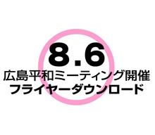 8.6広島平和ミーティング開催フライヤーダウンロード