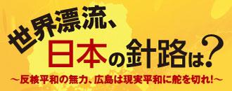 世界漂流 日本の針路は?
