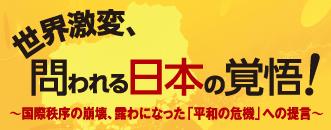 世界激変、問われる日本の覚悟