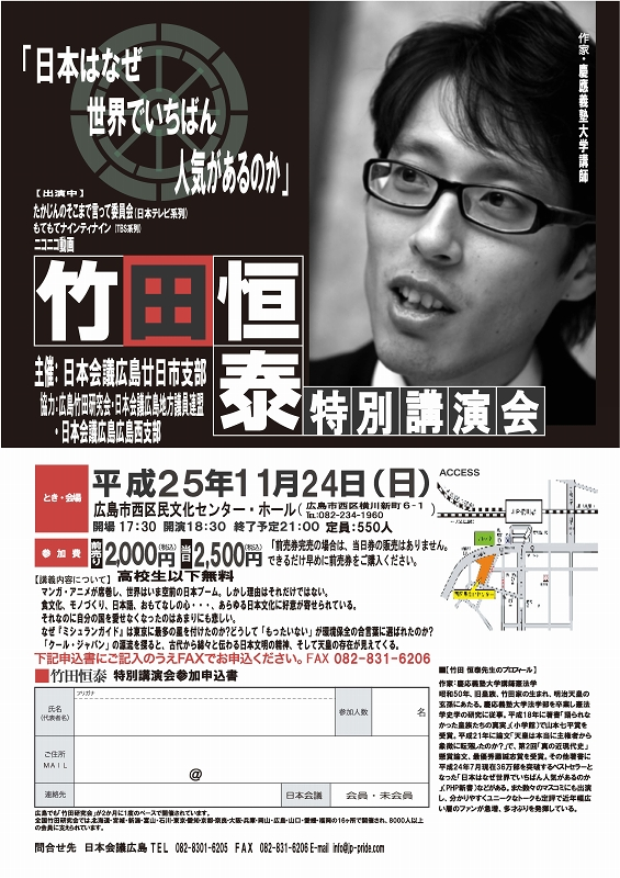 竹田講演会廿日市