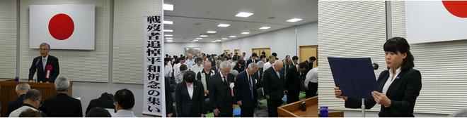 戦歿者追悼 日本会議 護国神社
