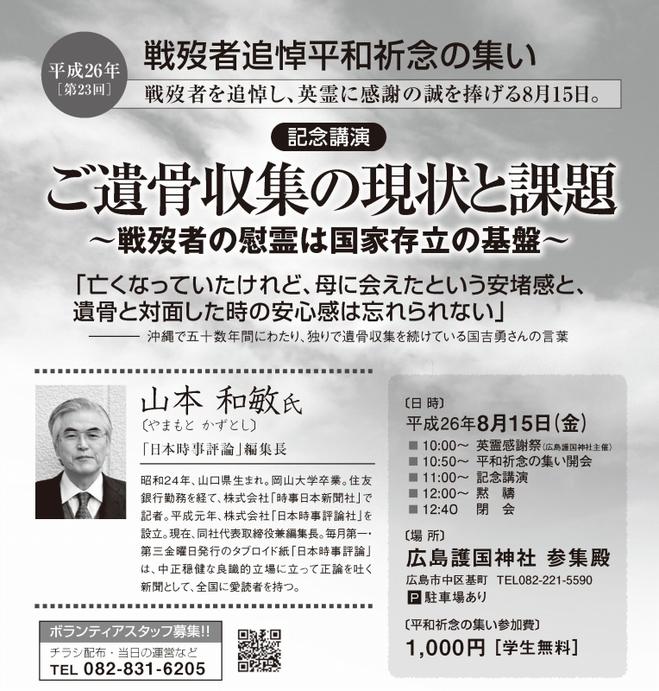 8月15日 戦歿者追悼 広島護国神社 時事評論 ご遺骨収集