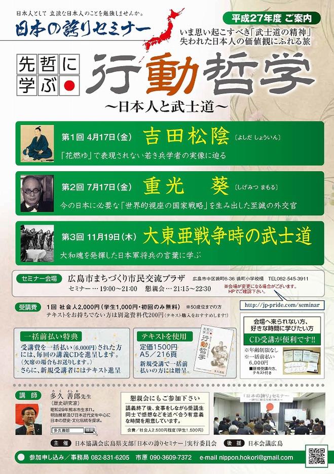27誇りセミナー広島 表