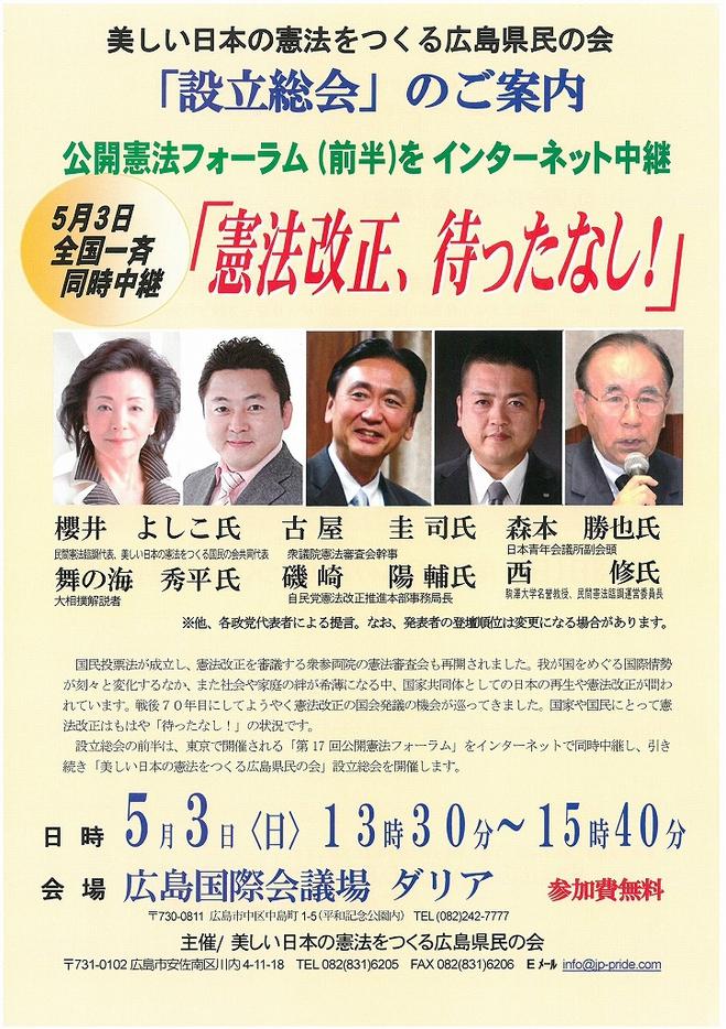 美しい憲法設立総会チラシ.jpg