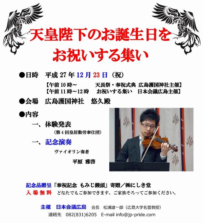 天長祭 天皇誕生日 イベント 広島護国神社