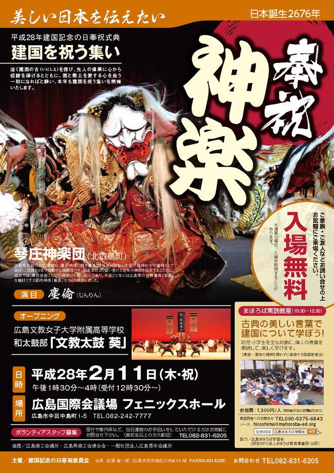 広島 建国記念 神楽