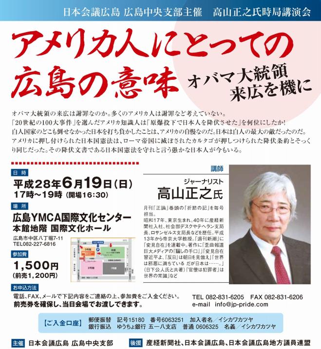 高山正之 月刊正論 産経新聞