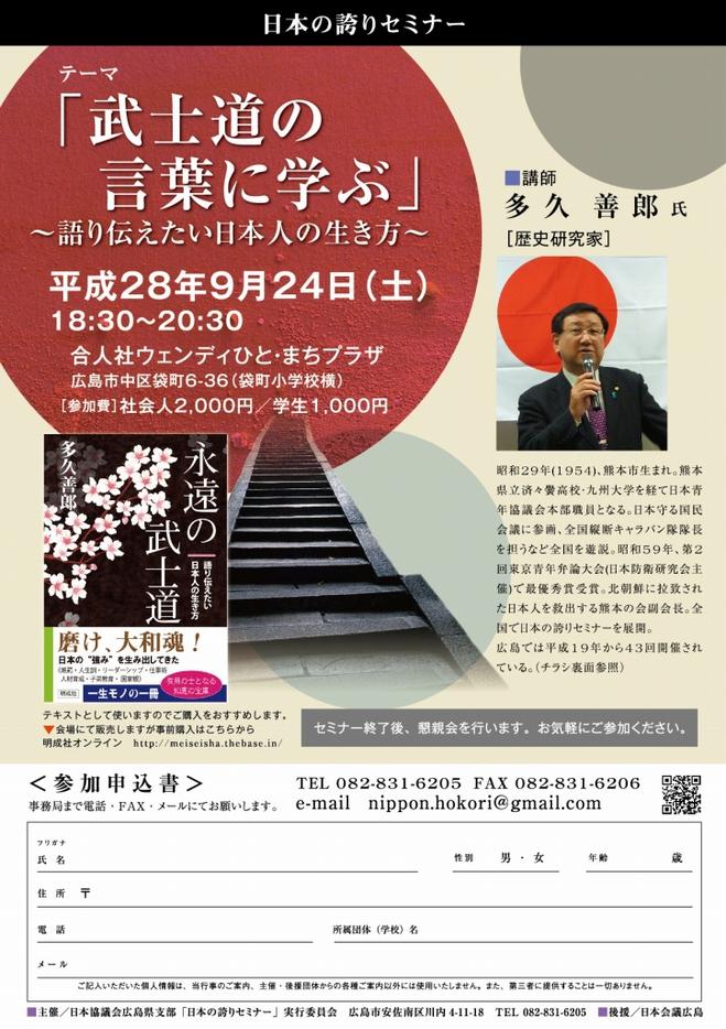日本の誇りセミナー