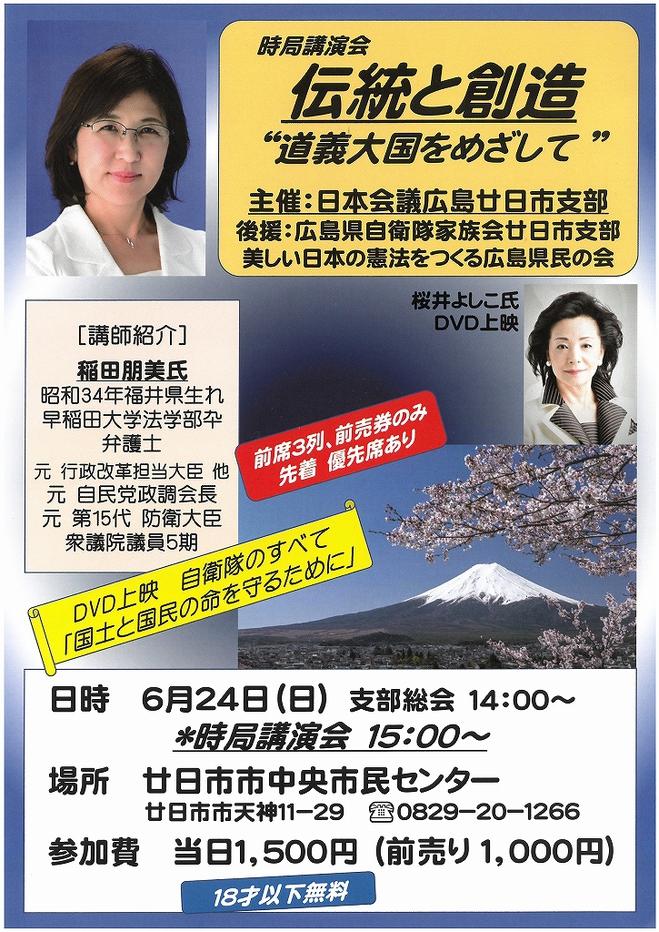 稲田朋美 政調会長