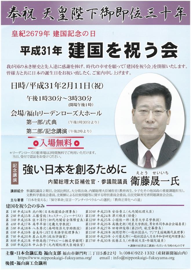 31fukuyama.jpg