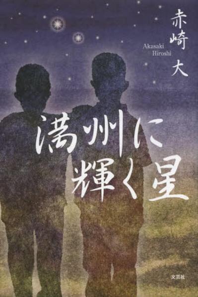 満州に輝く星.jpg